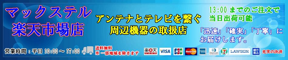 マックステル楽天市場店:テレビ用受信機器取扱店