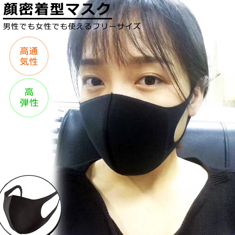 face mask virus black