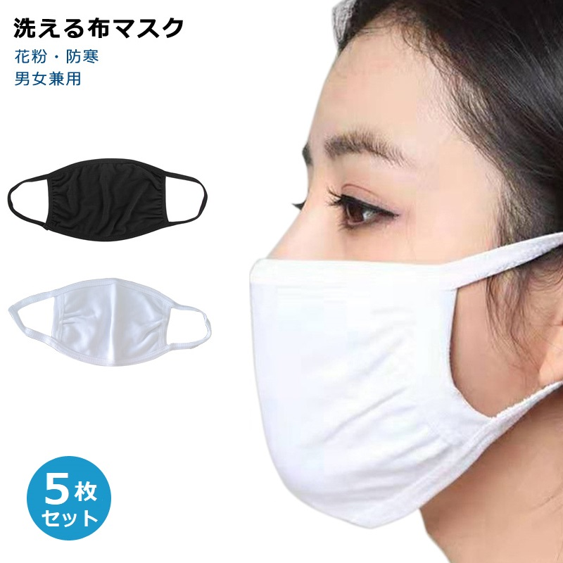 maxushop: Five pieces of set mask cloth mask elasticized PM2.5 measures ear black and white black white fashions that I repeat moo the product made in man and woman combined use adult throwaway solid plain fabric men cloth cloth Lady