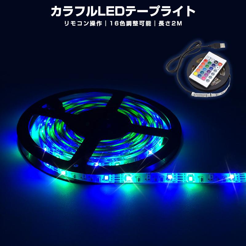 送料無料 LEDテープ 2m RGB 防水 調光 調色 リモコン操作 マルチカラー 超激安特価 LED 間接照明 看板照明 棚下照明 LEDテープライト ledテープ 明るさ調節 3色 ライト 高輝度 リモコン付き 5V 切断可能 照明 SMD2835 テープライト 高評価5点 フルカラー ランキング2位 装飾用 訳あり商品 テープ 多種フラッシュモード イルミネーション 2M 120led