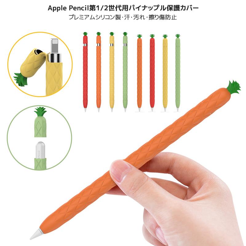 送料無料 Apple Pencil 第一世代 第二世代 専用 シリコン保護ケース ApplePencil アップルペンシル 初代に適用 キャップカバー キャップ ペン カバー 落下防止 滑り止め 握りやすい 【高評価5点】Apple Pencil 第1世代 第2世代 用 シリコン パイナップル 保護 カバー ペンシル アップル 1代 2代 適用 果物 silicon ケース 超薄型 シリコン保護ケース 保護カバー 可愛い オシャレ ソフトカバー 軽量 持ちやすい 耐衝撃 汗防止 送料無料