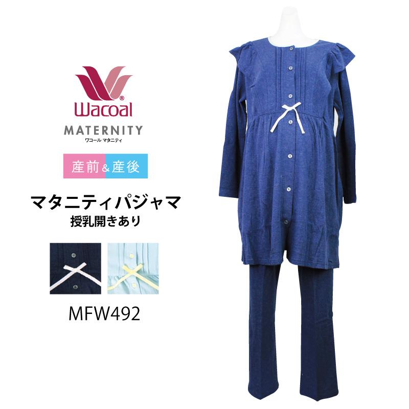 【送料無料】10%OFF ワコール Wacoal マタニティ 産前 産後 兼用 授乳開き付全開タイプ マタニティパジャマ MFW492