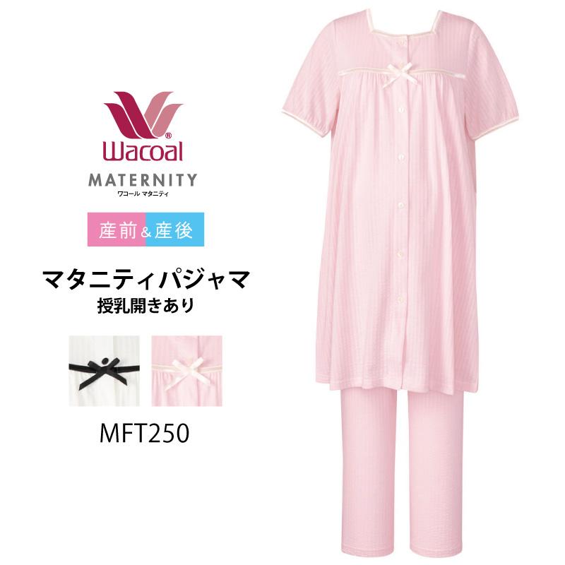 【送料無料】10%OFF ワコール Wacoal マタニティ 産前産後兼用 授乳開き付き 簡単授乳 マタニティパジャマ MFT250