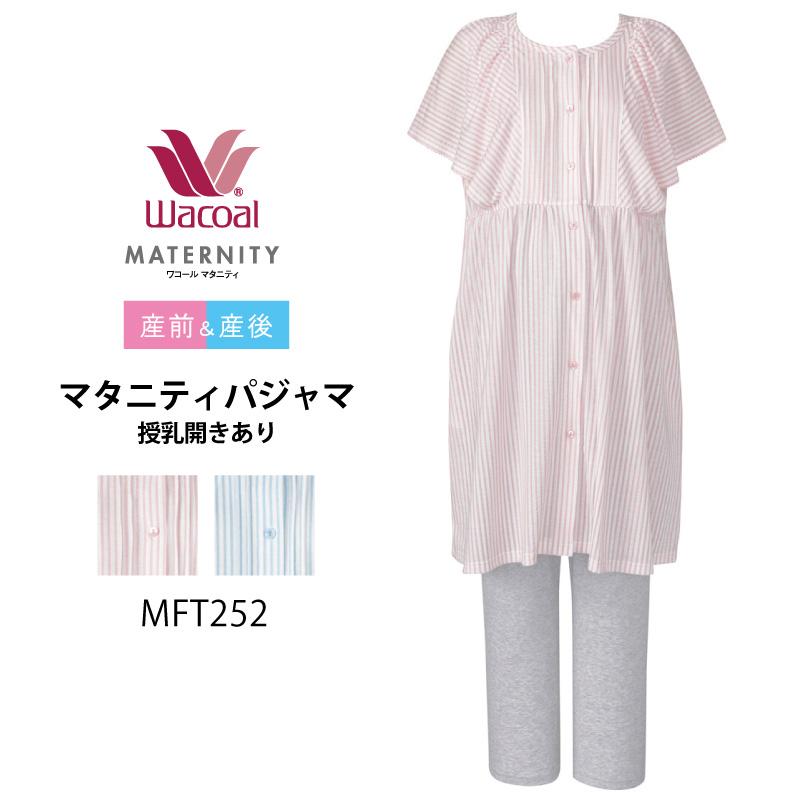 【送料無料】10%OFF ワコール Wacoal マタニティ 産前産後兼用 授乳開き付き 簡単授乳 マタニティパジャマ MFT252