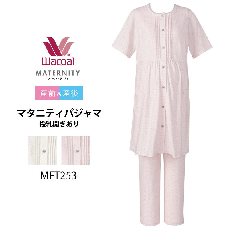 【送料無料】10%OFF ワコール Wacoal マタニティ 産前産後兼用 授乳開き付き 簡単授乳 マタニティパジャマ MFT253