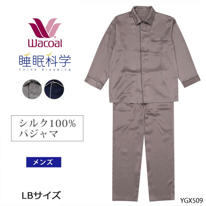 25%OFF 送料無料 ワコール メンズ 睡眠科学 シルク100% シルクパジャマ シルクサテン素材 ロング袖 ロングパンツ 長袖パジャマ ギフト (LBサイズ)YGX509