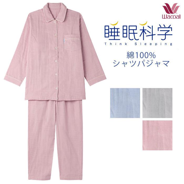 【送料無料】10%OFF!!ワコール レディース 睡眠科学 綿100% 長袖 パジャマ YDX552