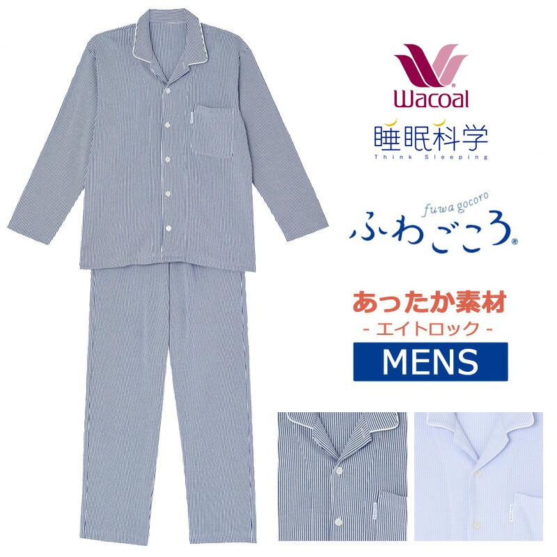 送料無料 YGW007 メンズ ワコール 睡眠科学 綿100% M・Lサイズ 10%OFF ふわごころ 長袖パジャマ