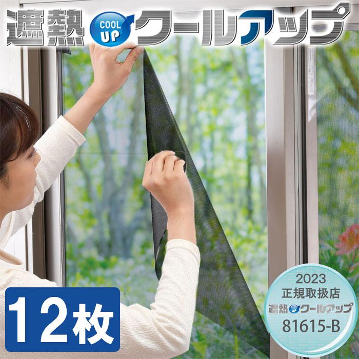 【おまけ付】セキスイ 遮熱クールアップ 12枚組 遮熱シート 窓 日よけ 窓 目隠し シート ミラー 遮光シート 遮熱フィルム 遮熱 クール アップ 網戸 遮光ネット 中が見えない 節電 セキスイ遮熱クールアップ 暑さ対策