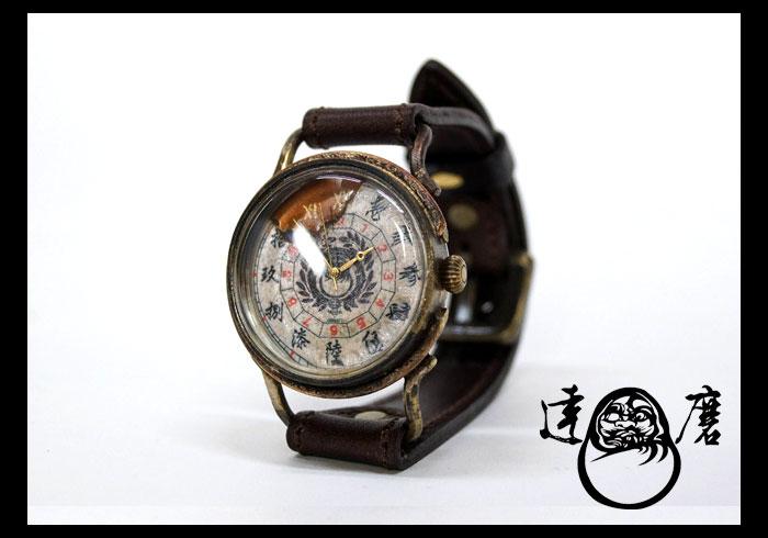 達磨[だるま] アンティーク 手作り腕時計 /和柄/日本製/DW0001-02/送料無料【達磨】【和柄】【時計】