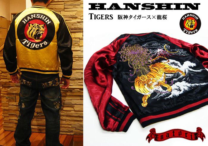 satori Sukajan/Jacket HANSHIN Tigers  オフィシャル Reversible  wagara  虎  Embroidery  /HTJ-100/ Japanese