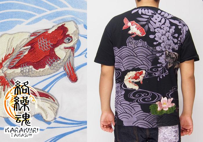 絡繰魂[からくりだましい] 金魚 刺繍 和柄Tシャツ/半袖/262353/送料無料【金魚を刺繍した絡繰魂の和柄Tシャツ!】
