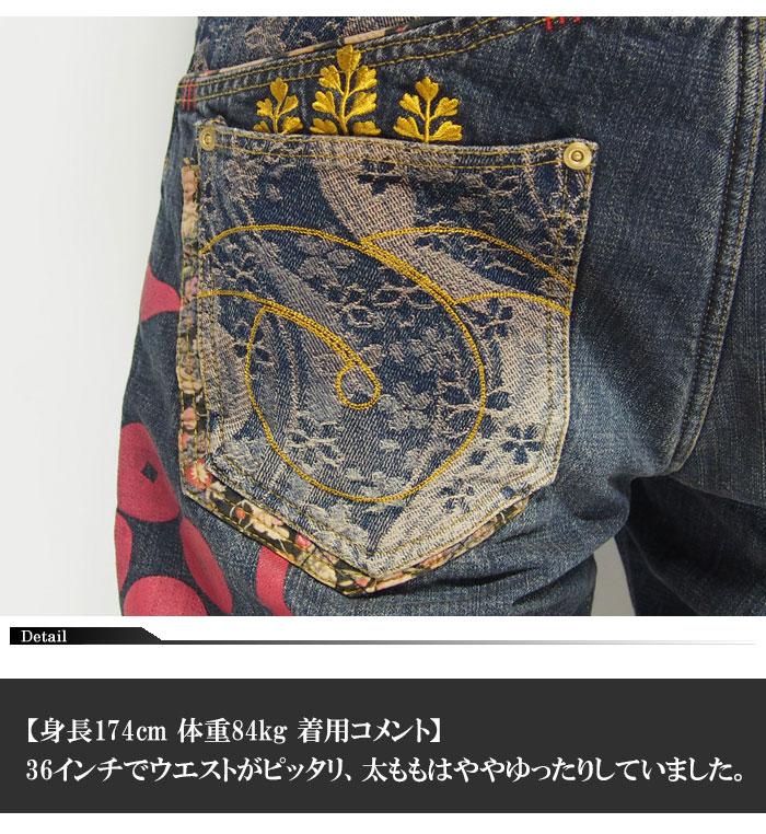 抜刀娘絡繰魂真田結愛刺繍和柄牛仔裤/粗斜纹布/27万1203/