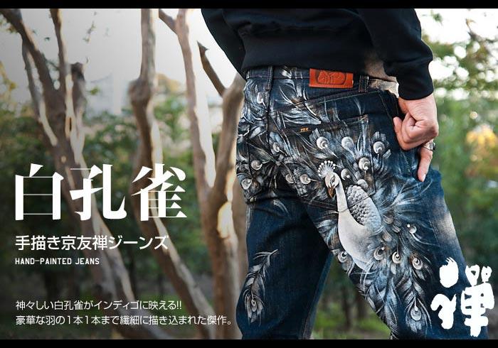 禅[ZEN] 白孔雀 手描き京友禅和柄ジーンズ/デニム/日本製/KD001-70/送料無料【禅の手描き和柄ジーンズ!】
