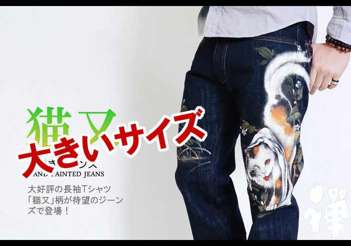 禅[ZEN] 猫又 大きいサイズ40・42・44 京雅手描き和柄ジーンズ/デニム/日本製/KD001-94big/送料無料【禅の手描き和柄ジーンズ!】
