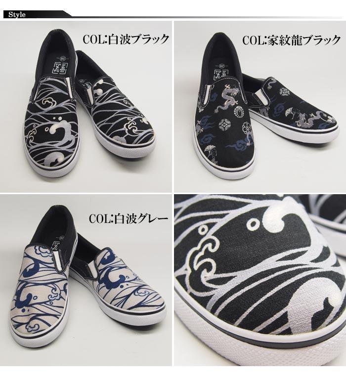竜図 スリッポン 和柄 スニーカー/靴/メンズ/1507PFZ03LS