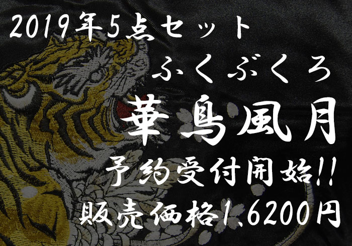 【予約販売】 華鳥風月 5点セット 和柄 福袋/k2019/送料無料【華鳥風月の5点福袋が登場!!】
