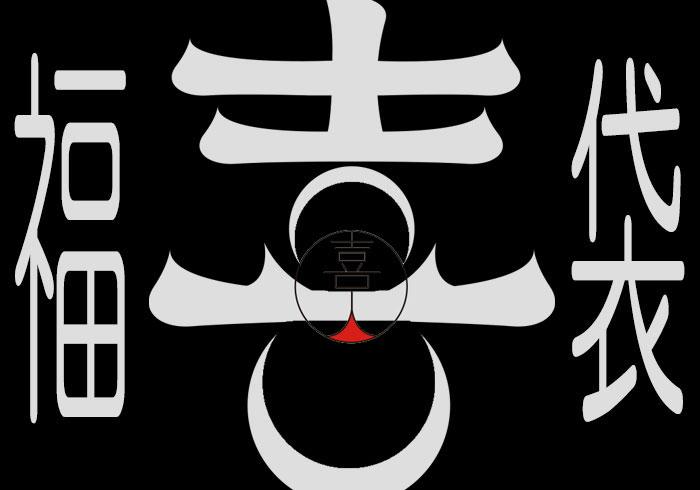 【予約販売】 喜人 4点セット 和柄 福袋/ki2019/送料無料【喜人の4点福袋が登場!!】