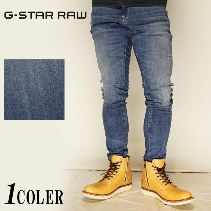 【ジースターから新作ジーンズが登場!!】 G-STAR RAW[ジースターロウ] Revend Skinny Jeans スリム スキニー パンツ/ジーンズ /ストレッチ/デニム/メンズ/51010-8968/送料無料【ジースターから新作ジーンズが登場!!】