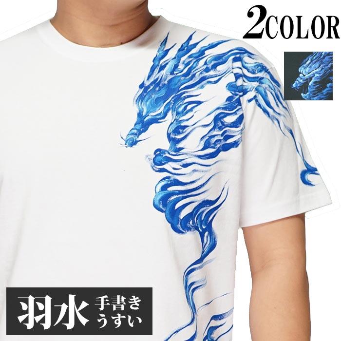 羽水 うすい から新作和柄Tシャツが登場 和柄 Tシャツ 手描き メンズ 半袖 青龍 ☆送料無料☆ 当日発送可能 贈物 21ao 送料無料