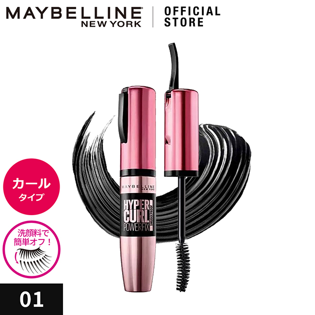 大規模セール メイベリン ハイパーカール パワーフィックス 01 マスカラ ブラック 新作多数 9.2ml