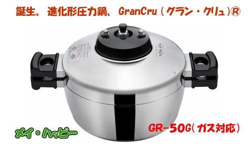 新発売 平和圧力鍋グラン クリュGR-50G 全国一律送料無料 上等 ガス対応 お得