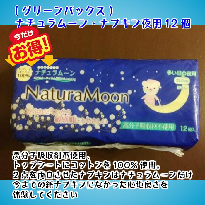 24パックセット、同梱不可【送料無料】★ナチュラムーン・ナプキン夜用12個(グリーンパックス)