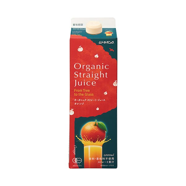 有機栽培されたオレンジをブレンドしたストレートジュース 有機JAS認定品 1本 全国一律送料無料 むそう オレンジ1L 通販 オーガニックストレートジュース 着後レビューで 送料無料 時間指定不可 代引き不可