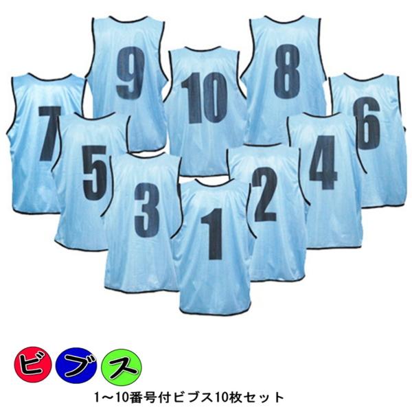 ★ビブス1~10前・後番号付ゼッケンゲーム10枚 セット収納袋付ブルー