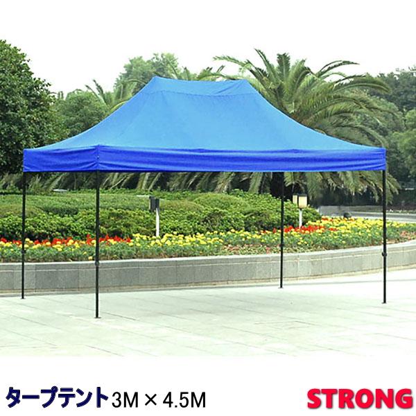ストロングタイプ簡単設置タープテント★3M×4.5M★ブルー