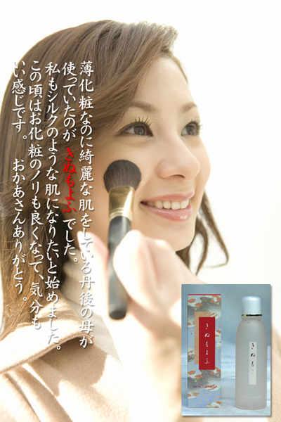就這樣對變成對推薦/3%對供推式NewModel mayuno潤膚劑kinumoyofu shirukuserishin原液/美容液凝膠50g高純度敏感肌膚使用的手製的潤膚水稀釋,使用的角質的牢固的皮膚印,擁擠。 拿日本製造/角質/保濕/