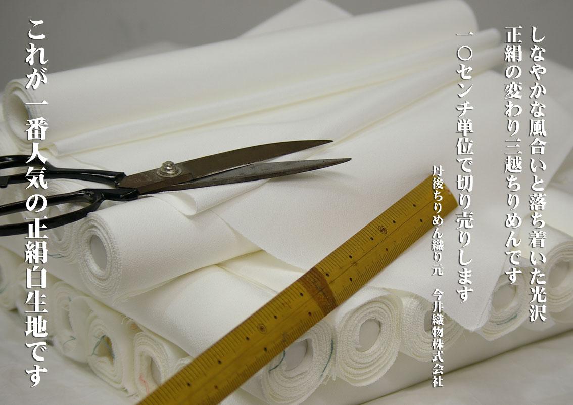 【切売】しなやかな風合いと落ち着いた光沢の変わり三越しちりめん。 切売【登録商標・丹後ちりめん】10cm単位で切売します。丹後縮緬白生地が10cmあたり200円しなやかな風合いと落ち着いた光沢の変わり三越しちりめん。AB反着尺 37cm幅( 正絹 )silk100%尺幅寸法/日本製