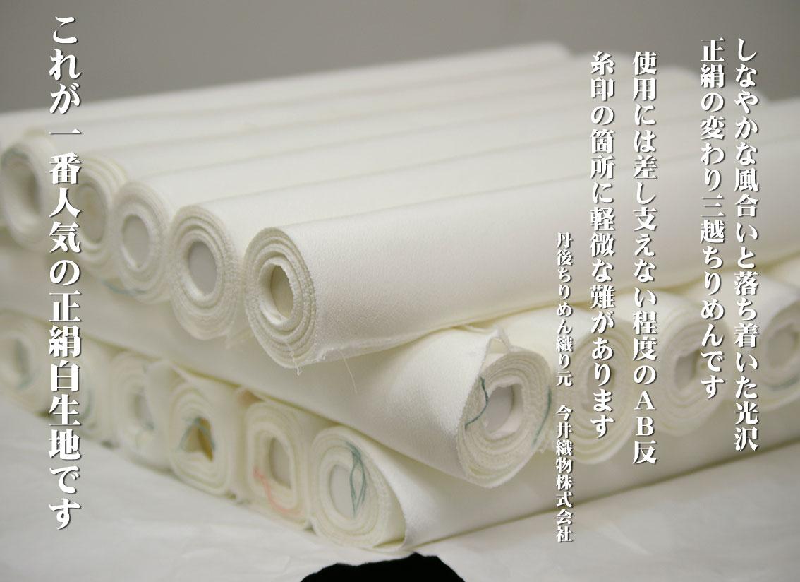 【登録商標・丹後ちりめん】八掛用4m巻きにカットした白生地反物 丹後縮緬白生地しなやかな風合いと落ち着いた光沢の変わり三越しちりめん。37cm幅×4m( 正絹 )silk100%尺幅寸法/日本製