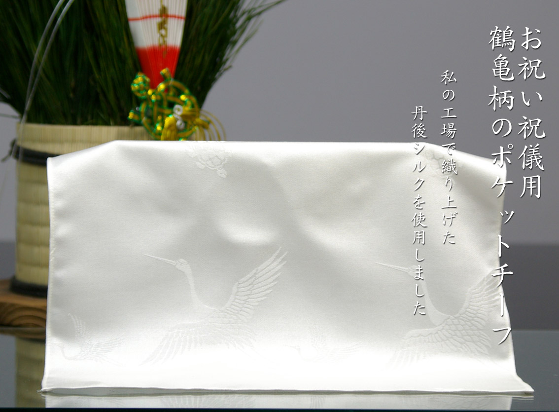 【ギフトにも推薦の品】鶴亀シルクのパーティーチーフ。 結構式の披露宴など用途。おめでたい鶴亀柄のポケットチーフ。草木染にも使用できる白はんかちです。丹後シルク100%,28cmx28cmカラー:生成りホワイト。黄変防止サニーライク加工済で黄ばみません。日本製ギフトケースは100円追加です。