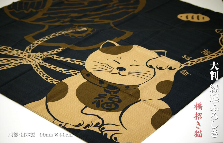 丈夫な木綿のシャンタン(紬風)生地です。もらってうれしい贈り物♪お洒落な変わり結びバッグも出来ます。 【縁起物】大判の木綿風呂敷90cm×90cm特大の京都製です。ねこ、うさぎ、ふくろう、なまず。(染色縫製:日本製)木綿シャンタン織この品は箱なしエコ包装です。/厄除/招福/不苦労/福兎/ギフト包装無料