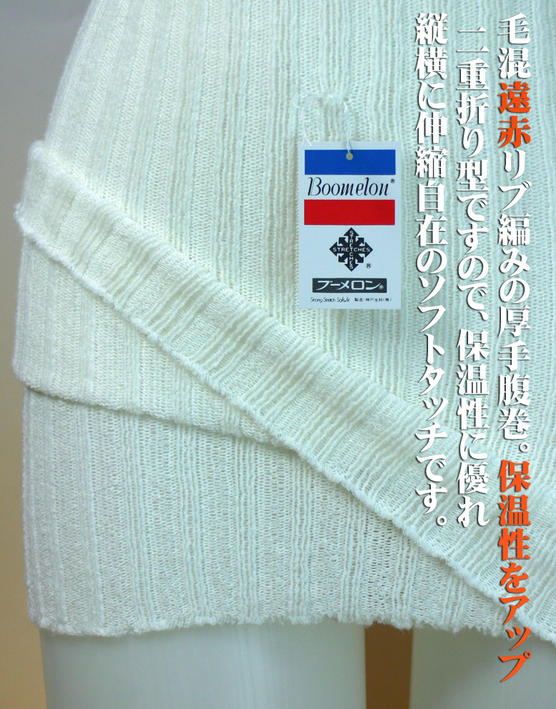 Double fold type 60 cm long stomach band, far-infrared thermal insulation and up. Stomach band thick rib knitted the hair blends, M ~ L and LL size * large stretches back slowly, ever choke my stomach made in Japan