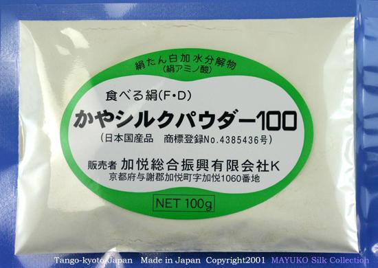 【大量購入卸売り】30個ロットシルクパウダー100%シルク微細粉末【分子量500以下】 Silkフィプロイン100% 100g筋力維持してカラダを支える必須アミノ酸ペプチド(BCAA)シルクプロティンサプリメント(日本製)/保湿/天然絹糸加水分解物
