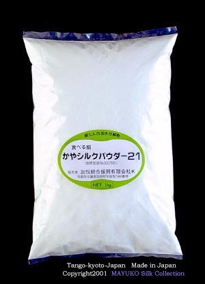【商標登録】シルクパウダー21食べるシルク健康補助食品【分子量500以下】Silkフィプロイン70% 1kg引き締まった体を維持する必須アミノ酸(BCAA)食品添加用デキストリン(食用澱粉)30%配合京都日本製/保湿/天然絹糸加水分解物