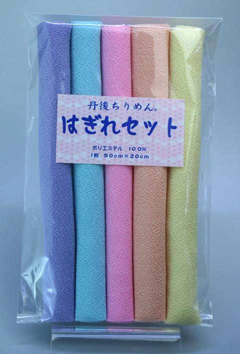京丹後市の大善織物で織り上げ丹後織物工業組合で染めました。 【登録商標・丹後ちりめん】丹後ポリエステルちりめんはぎれ5色セット1色サイズ50cm×20cm京都・丹後の日本製