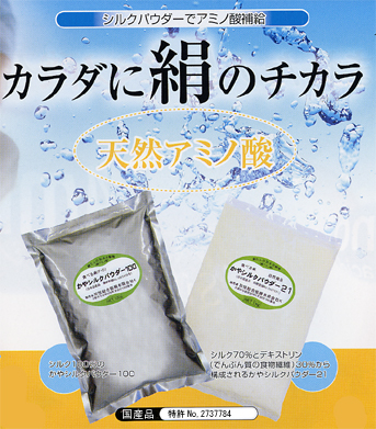 Silk healthy auxiliary food eat silk powder 100% 1kg.Production of the body not aging. essential amino acid peptide (BCAA) made in kyoto-Japan
