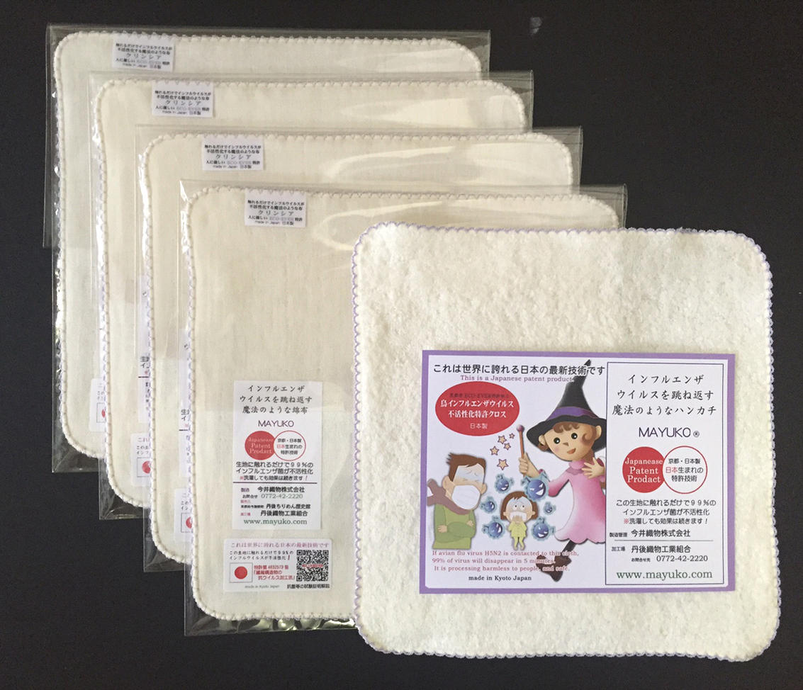 Influenza virus inactivation of handkerchiefs and antibacterial deodorant pile •content cotton like magic bouncing / virus 25 x 25 cm. Soften the infectivity of the virus, with just a touch of set / Japan / family for five! Absorbent cotton Terry fabric