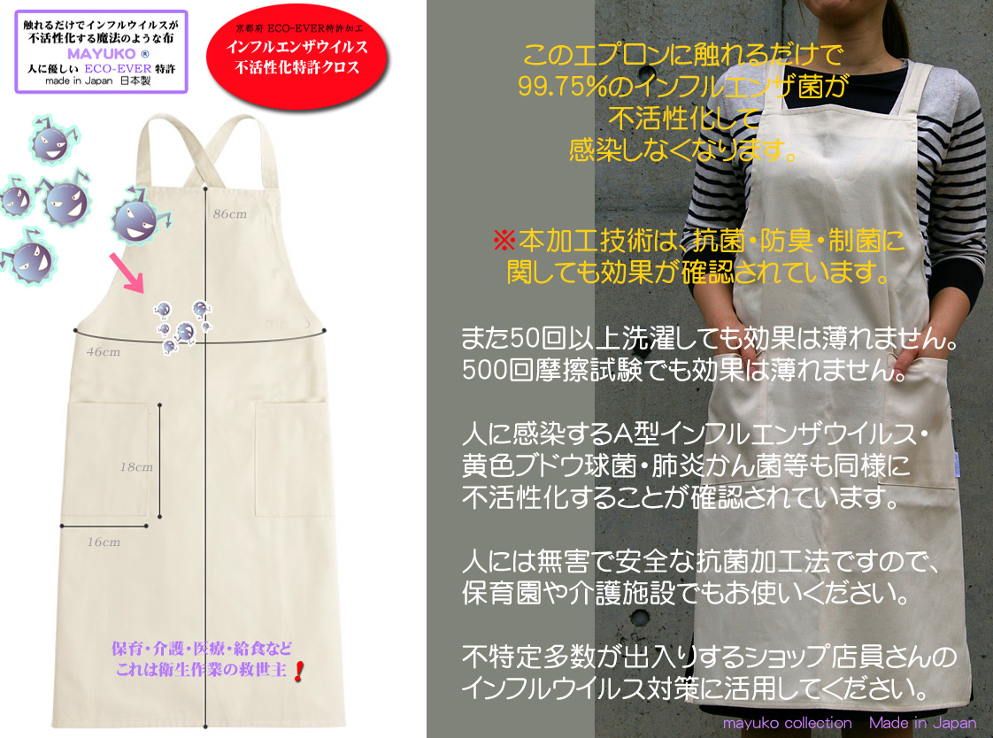 Just a touch cotton / magical attack influenza virus inactivation of apron and antibacterial deodorant, men and women combined / virus, inactivation of viral infectivity. Off-white cotton 100% / color / height 140-175 cm one size fits most / childcare /