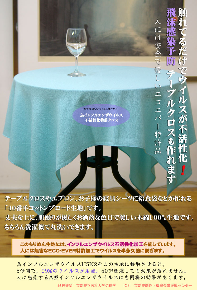 Inactivation of the virus, only touch the bird flu virus inactivation of fabric / droplet infection prevention / 10 cm absorbers: 100% cotton fabric width 110 cm / texture for better broadband woven / made in Japan / / antimicrobial / deodorant / bed / p