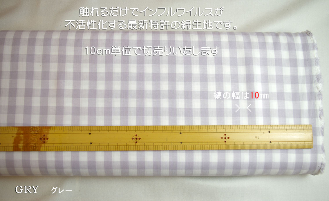 / antibacterial / deodorization / bed sheet / pillow slip / apron / drawstring purse / lunch bag / tablecloth / pajamas / pasteless wall paper / which product made in cloth for 100% of bird flu virus inactivation processing cloth / droplet infection prev
