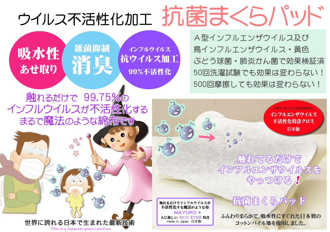 Cotton cloth such as the magic to usually beat product made in / Japan viruses for pillow slip / pillow pad Homo sapiens + bird flu virus inactivation processing / 50cm X 40cm/ youth - adult of the size! The / absorbency pile cloth / lettuce color which