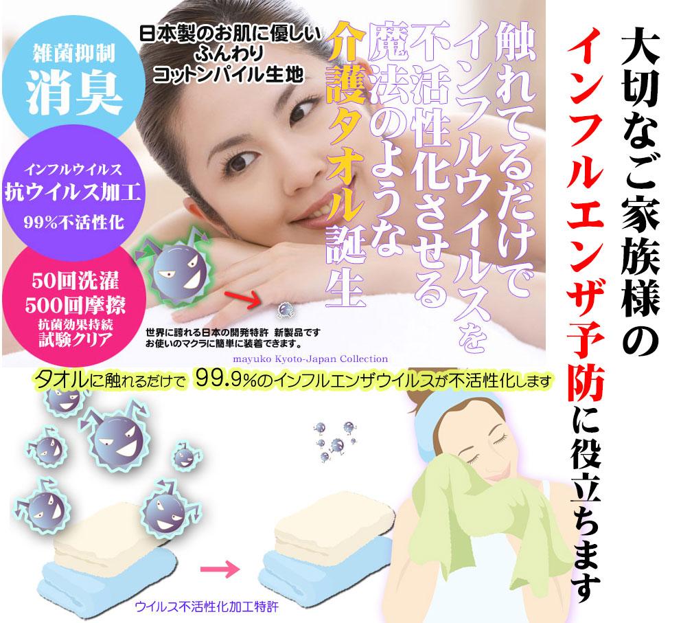 インフルエンザ予防に役立ちますA型系インフルエンザウイルスをこの生地に接触させると、99.95%のウイルスが不活性化します。 bird influenza virusesヒト+鳥インフルエンザウイルス不活性化加工のフェイスタオル/抗菌.消臭効果、国産コットンパイル使用大判80cm×26cm/日本製「繊維構造物の抗ウイルス加工法」4832573号特許加工/触れてるだけでウイルスが99%不活性化します