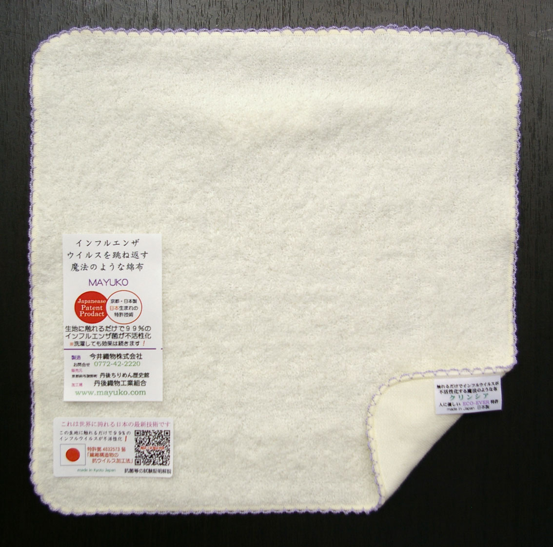 Bird flu virus inactivation of handkerchiefs wholesale 50 lots antibacterial deodorant pile •content cotton like magic 25 cm x 25 cm / virus attack! Unisex / made in Japan / MSRP pricing, tax ¥ 700