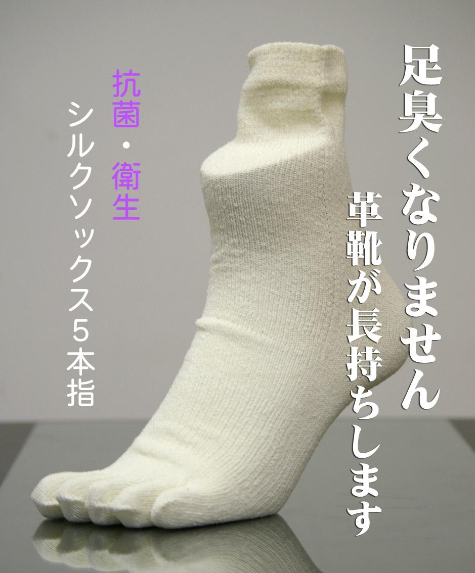厚手で丈夫で蒸れずに温かい人気のシルク靴下。男性向きですが、24cmサイズの女性にも好評。日本製のこだわりの品。 お肌に優しく暖かい男性向き、絹の5本指ソックス女性でもゆったり履けます【サイズ24cm~26cm】丈夫な太番手の絹紡績使用、日本製