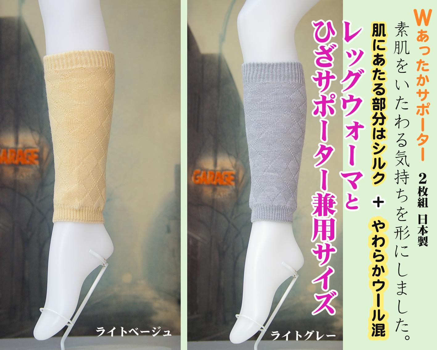 お肌に優しく暖かいとにかく体は温めましょう。 【ウール混】裏地がシルクのひざサポーター兼用レッグウォーマ。シルクの効果で関節を保温します男女兼用のフリーサイズひざ回り適合サイズ太さ22cm~48cm。日本製made in japan/冷え取り/関節痛