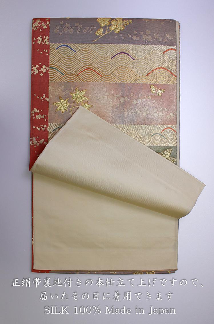 極上ランク正絹袋帯4m40cm仕立て上げのふくろおび【正絹帯裏地付き本仕立て品】silk100%届いたその日に着用できます在庫アウトレットセール品/織場の配色間違い等などによる処分品。M~Lフリーサイズ日本製/帯裏生地ともにシルク100%/78000円